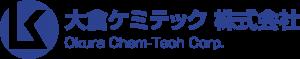 大倉ケミテック株式会社